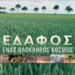 ΕΔΑΦΟΣ - ΕΝΑΣ ΟΛΟΚΛΗΡΟΣ ΚΟΣΜΟΣ