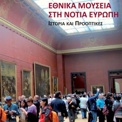 ΕΘΝΙΚΑ ΜΟΥΣΕΙΑ ΣΤΗ ΝΟΤΙΑ ΕΥΡΩΠΗ: ιστορία και προοπτικές