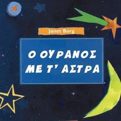 Ο ΟΥΡΑΝΟΣ ΜΕ Τ' ΑΣΤΡΑ