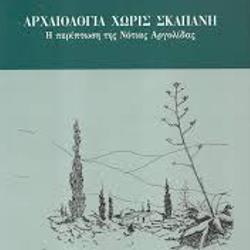 ΑΡΧΑΙΟΛΟΓΙΑ ΧΩΡΙΣ ΣΚΑΠΑΝΗ