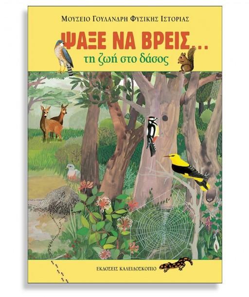 ΨΑΞΕ ΝΑ ΒΡΕΙΣ...τη ζωή στο δάσος