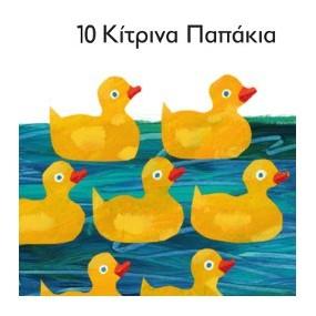 10 ΚΙΤΡΙΝΑ ΠΑΠΑΚΙΑ