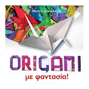 ORIGAMI με φαντασία!