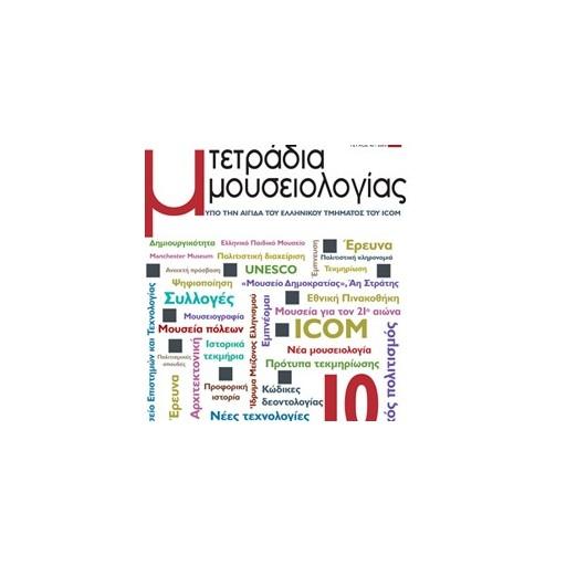 ΤΕΤΡΑΔΙΑ ΜΟΥΣΕΙΟΛΟΓΙΑΣ 10