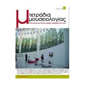 ΤΕΤΡΑΔΙΑ ΜΟΥΣΕΙΟΛΟΓΙΑΣ 7