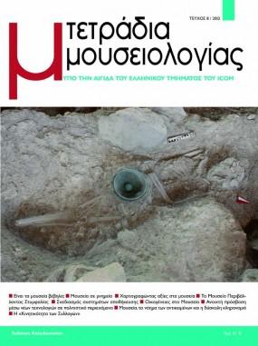 ΤΕΤΡΑΔΙΑ ΜΟΥΣΕΙΟΛΟΓΙΑΣ 8