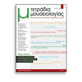 ΤΕΤΡΑΔΙΑ ΜΟΥΣΕΙΟΛΟΓΙΑΣ 5