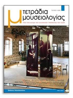 ΤΕΤΡΑΔΙΑ ΜΟΥΣΕΙΟΛΟΓΙΑΣ 4