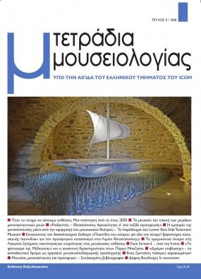 ΤΕΤΡΑΔΙΑ ΜΟΥΣΕΙΟΛΟΓΙΑΣ 11